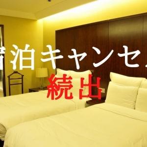 新型コロナで宿泊キャンセル続出、宿は客に請求できるか? 中国人の宿泊拒否は可能?