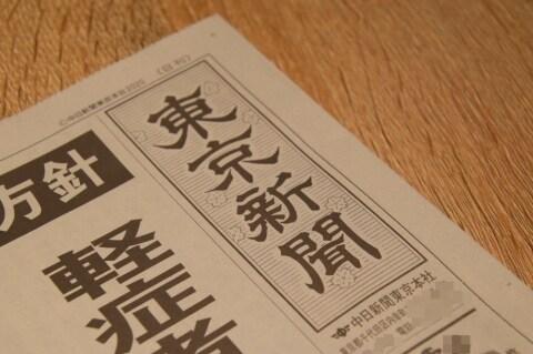 社内ネットワークに「新聞記事」無断転載して裁判沙汰に…「著作権」のポイントは?