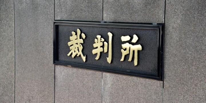 JASRAC勝訴、音楽教室での演奏にも「著作権料の徴収権」認める 東京地裁
