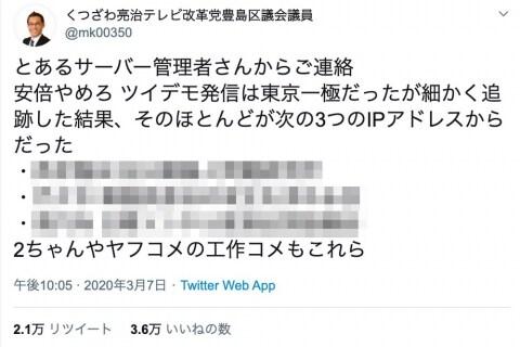 またも豊島区議のツイート炎上「とあるサーバー管理人が追跡した」 中澤弁護士が検証