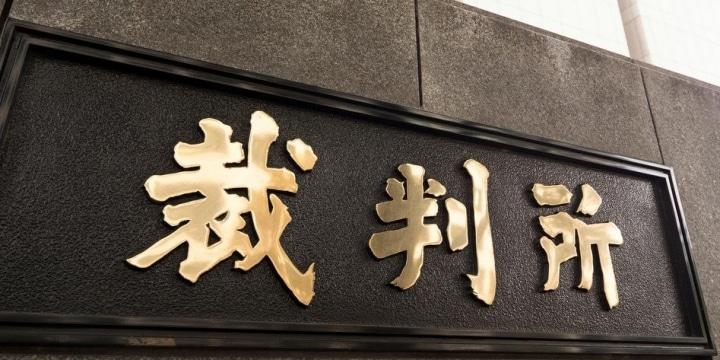 山本一郎氏、川上量生氏に勝訴 「侮辱的な表現に誘発された」「限度を超えていない」