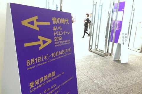 文化庁一転、あいトリに補助金交付へ 津田大介さん「国は裁判での追及を避けた」