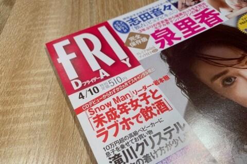 「Snow Man」岩本照さんにスキャンダル 「未成年と飲酒」は犯罪なのか?