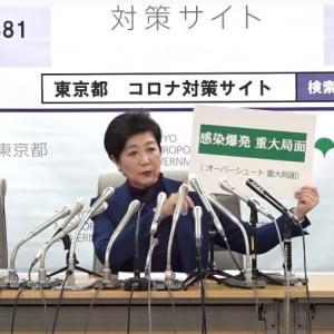 東京「ロックダウン」も封鎖できません? 「要請」で乗り切るためにも「補償と現金」を