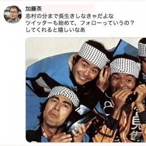 加藤茶さん「なりすまし」ツイート、志村けんさん訃報であいつぐ 法的問題は?
