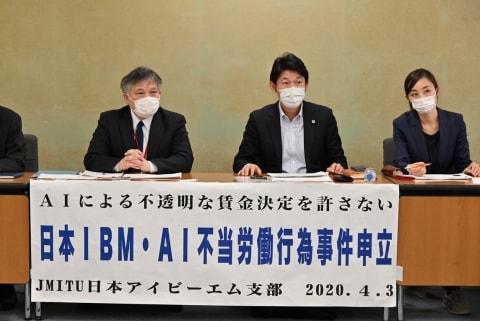 「まさにブラックボックス」AIによる人事評価 情報開示求め、日本IBM労組が申し立て