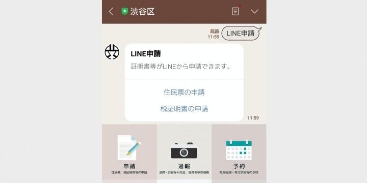 「LINEで住民票請求」めぐり、渋谷区と総務省がバトル どこが問題なのか?