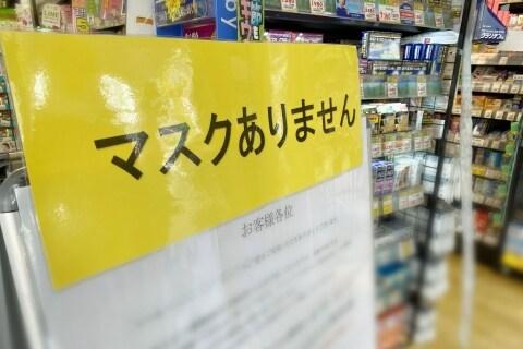 マスク争奪戦「ゲリラ販売」でも限界…ドラッグストア、「店内待機」する客に苦慮