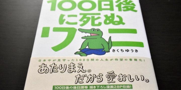 『100日後に死ぬワニ』の帯文が波紋…「描き下ろし漫画28P」はどこに?「優良誤認表示」との指摘も