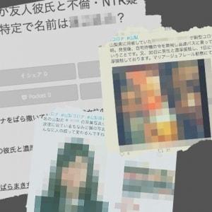 山梨の感染女性中傷、エスカレートする「ネット私刑」の法的問題をかんがえる
