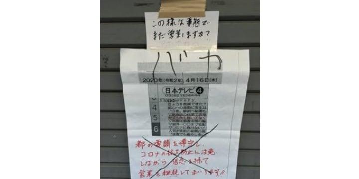 営業する店に「バカ」と張り紙…「自粛警察」の暴走、罪に問われる可能性も
