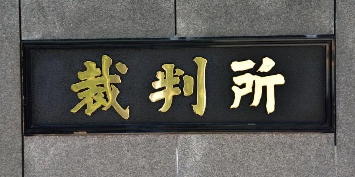 佐賀新聞の「押し紙」を認定 元販売店主が勝訴、賠償金1070万円 佐賀地裁判決