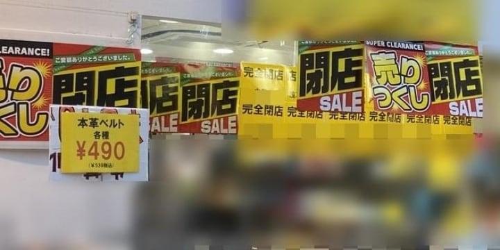 """「新型コロナで売りつくし」 終わらない""""閉店セール""""、騙される客たち"""
