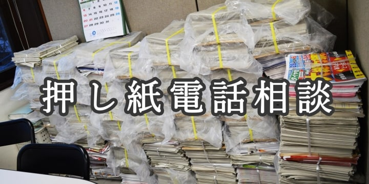 「押し紙」の無料相談スタート「全国から連絡きている」 佐賀新聞の判決受け