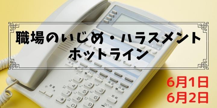 「パワハラ防止法」施行で6月1日、2日に無料の電話相談会