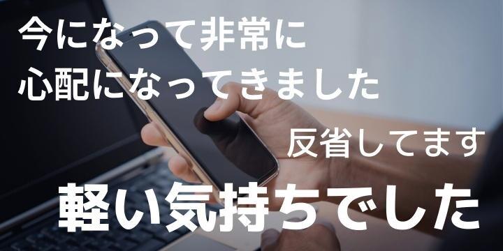 木村花さん死去で「中傷加害者」から弁護士への相談急増「軽い気持ちだった」「心配になってきた」