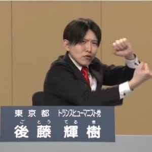 後藤輝樹氏が「政見放送」で過激発言を連発、何を言っても許されるの? 都知事選