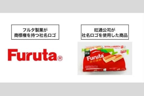 「商標パクった」中国企業との7年戦争 フルタ製菓、アウェーの法廷で大逆転勝訴