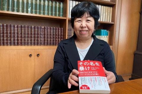 「#MeToo」に火をつけた調査報道、2人の女性記者の闘いを描く 『その名を暴け』日本語版が出版
