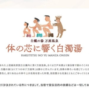 旅館の夕食「廃棄前提」ツイートが波紋 田端信太郎氏「炎上マーケティング」投稿に法的問題は?