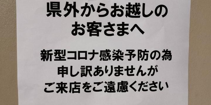 「県外の方、入店お断り」 コロナ対策の張り紙は「地域差別」なのか?