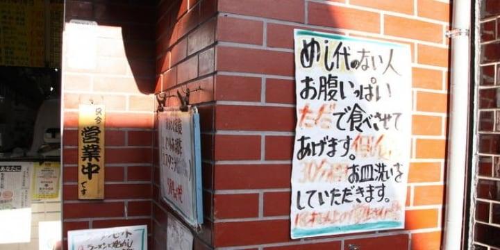 「30分皿洗いでタダ」餃子の王将「出町店」、10月いっぱいで閉店へ…店主「ケンカじゃなくて定年」