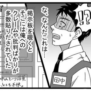【マンガ】「田中をクビにしろ」実名入り『お客様の声』店舗に貼りだし公開処刑