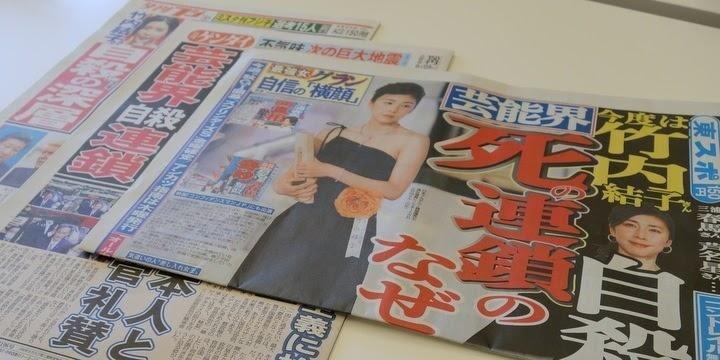 竹内結子さん死去報道「いのちの電話を添え物的に載せるだけでいいの?」遺族支援の弁護士が疑問視