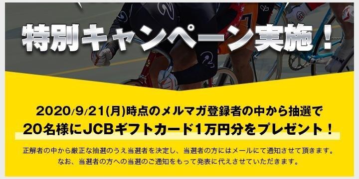 「1万円分を20人に!」→誤って「2622人全員」に当選メール…渡さないとダメ?