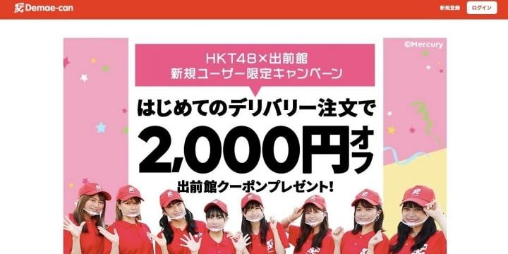 出前館の「2000円引き」クーポンで不正、複数アカで「無限利用」 法的問題は?