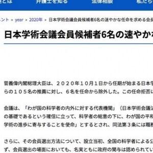 日本学術会議問題で、日弁連が批判声明「学問の自由に対する脅威」「速やかに6名の任命を」