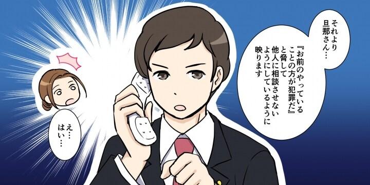 【マンガ】パパ活夫が「俺の情報話すのは犯罪だよ!」と逆ギレ 友人に相談したら「名誉毀損」になる?(下)