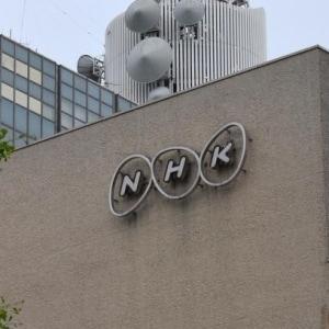 NHK「テレビ設置しない場合も届け出て」、ヤバい要望が撤回に追い込まれた背景