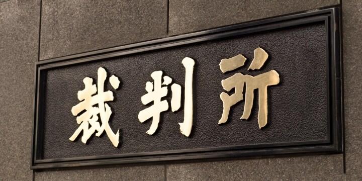 新井浩文被告人に懲役4年の実刑判決 マッサージ店の女性に性的暴行 東京高裁