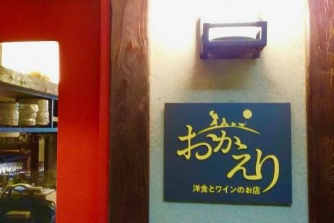 「店を維持できない」札幌の外出自粛要請でススキノに打撃、出所者雇う弁護士の飲食店にも危機