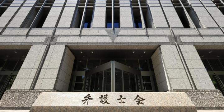 日弁連「人質司法の解消を」意見書提出 「電子監視」「在宅拘禁」制度の導入にも言及