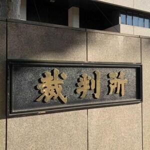 川上量生氏の控訴棄却「上告しません」  山本一郎氏に対する「損害賠償1円」訴訟…東京高裁