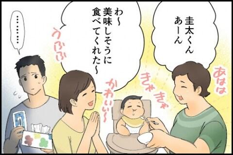 【マンガ】この家に僕の居場所はない 産後始まった義父母との同居、休日も僕抜きで出かけ始めて…(上)
