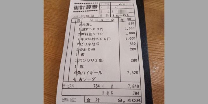 座るだけで「1960円」居酒屋のえげつない料金システム…全部支払わないとダメ?