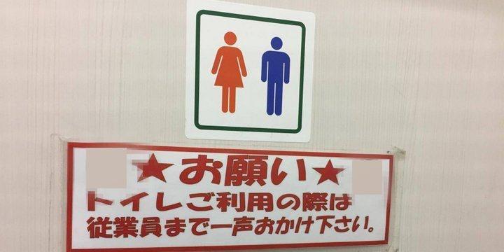コンビニトイレ、なにも買わず無断で使ったら犯罪? 「一声かけて」と書いてあるのに…