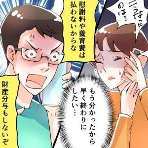 【マンガ】「オレを休ませる気はある?」育児放棄のモラ夫、嫌がらせは離婚後も続いて…(上)