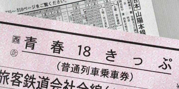 鉄道局職員、ニセの「青春18きっぷ」を使った疑いで逮捕…鉄道マニアの弁護士が解説