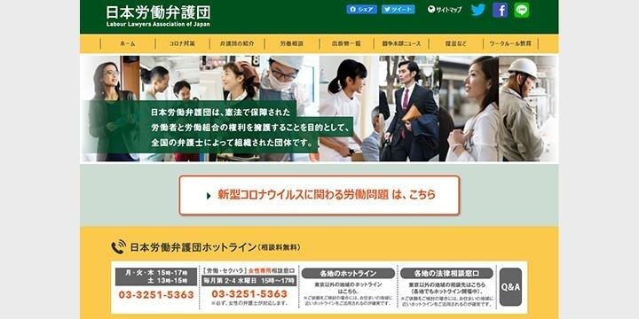 LINEで無料の労働相談、日本労働弁護団が実施 3月3日まで受付