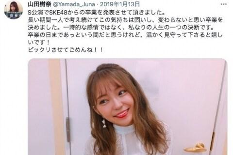 元SKE山田樹奈さん逮捕、出会いアプリで「必ずもうかるロジック」伝えることの罪