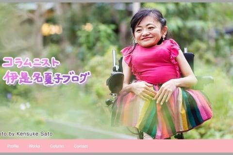 「JRで車いすは乗車拒否されました」伊是名夏子さん明かす 法律はどうなってる?