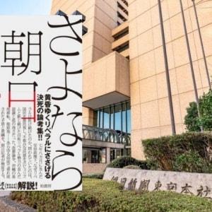 『さよなら朝日』広告掲載を断念した柏書房は、なぜツイッターで朝日新聞に怒ったのか?