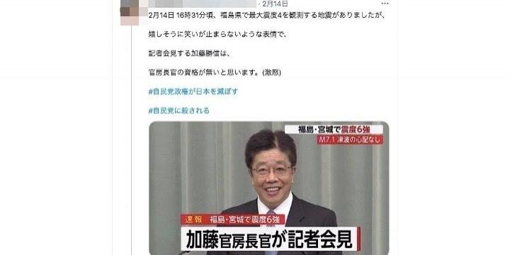 加藤官房長官の「コラ画像」法的問題は? 地震後に「嬉しそうに記者会見」と虚偽ツイート