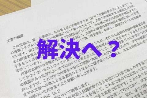 小室圭さん、「解決金」提案でも長引く可能性 「相手がお金では納得しない恐れも」