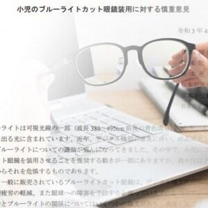 ブルーライトカット眼鏡「子どもの使用は慎重に」 日本眼科学会などが声明を発表