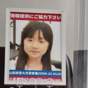 山梨女児不明、母親がツイッター社提訴「言葉の刃で、傷つけられた」 中傷投稿の特定へ